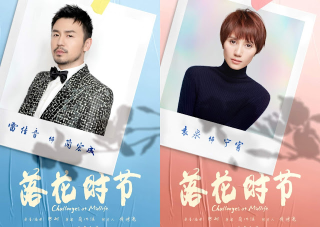 Challenges at Midlife Boasts an All Star Cast with Lei Jiayin, Yuan Quan, Zhang Yixing and Jia Nailiang