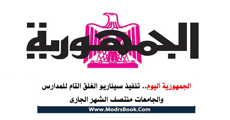 الجمهورية.. تنفيذ سيناريو الغلق التام للمدارس والجامعات منتصف الشهر الجارى