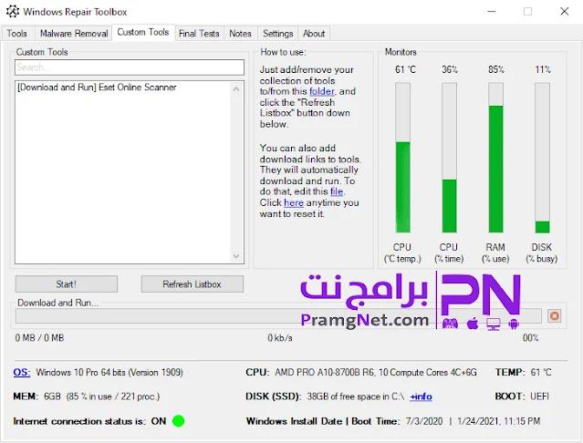 تحميل برنامج اصلاح الويندوز 7