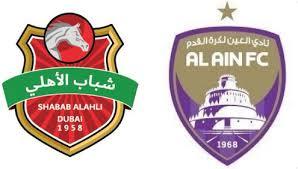 مشاهدة مباراة العين وشباب الاهلي دبي بث مباشر بدون اعلانات مباريات دوري الخليج العربي الاماراتي