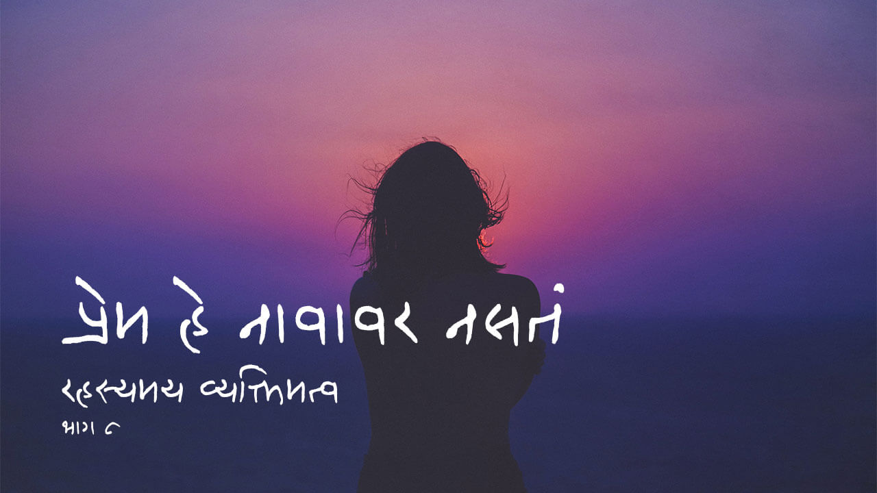 प्रेम हे नावावर नसतं भाग ८ (रहस्यमय व्यक्तिमत्व) - मराठी कथा | Prem He Navavar Nasata Part 8 (Rahasyamay Vyaktimatva) - Marathi Katha