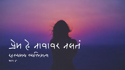 प्रेम हे नावावर नसतं - भाग ८ - मराठी कथा | Prem He Navavar Nasata - Part 7 - Marathi Katha