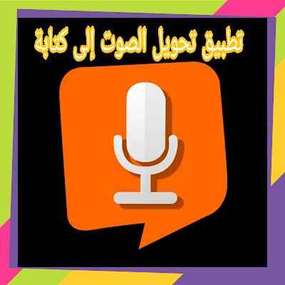 تطبيق مجاني لتحويل الصوت audio إلى كتابة كلمات، جمل ونصوص مكتوبة بكل سهولة وباحترافية