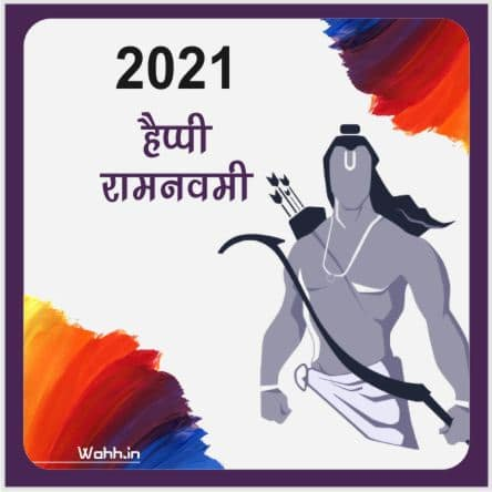 Ram Navami  Wishes hINDI 2021