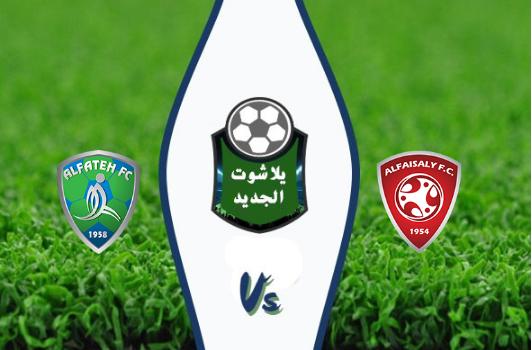 نتيجة مباراة الفيصلي والفتح بتاريخ 15-09-2019 الدوري السعودي