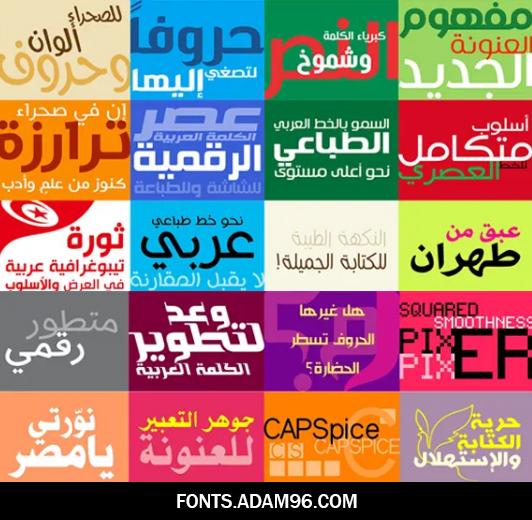 اجمل خطوط عربية