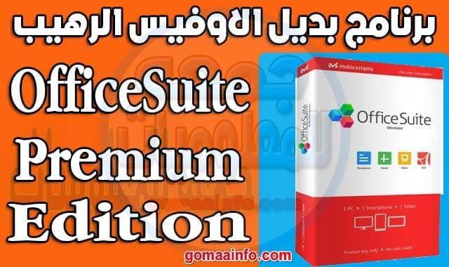 تحميل برنامج بديل الاوفيس الرهيب | OfficeSuite Premium Edition
