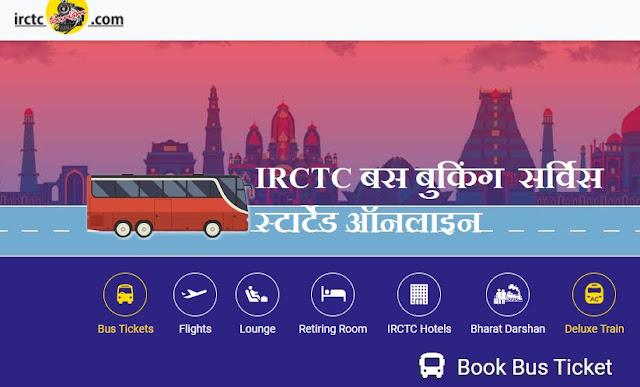 IRCTC से Bus Booking ऑनलाइन