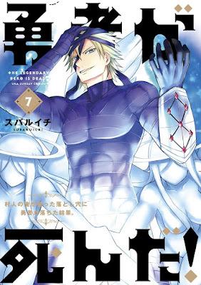 [Manga] 勇者が死んだ! 第01-07巻 [Yuusha ga Shinda! Vol 01-07] RAW ZIP RAR DOWNLOAD