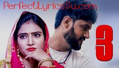 Kaliye Ki Maa Lyrics - Rahul Puthi