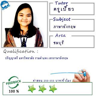 หาครูสอนภาษาที่บ้าน ต้องการเรียนภาษาที่บ้านเรียนตัวต่อตัว Tutor Ferryรับสอนภาษาที่บ้าน
