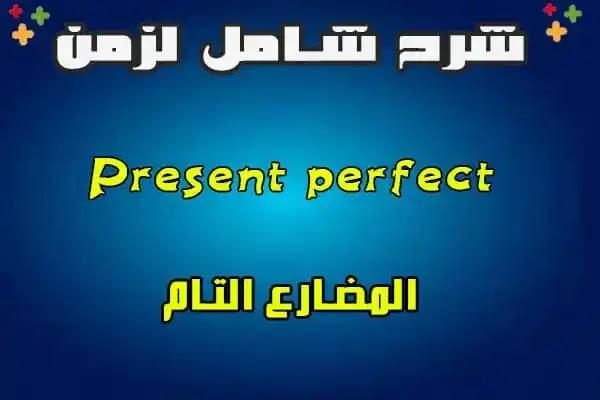 شرح زمن المضارع التام present perfect