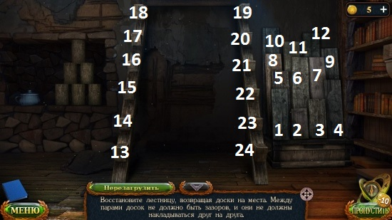 устанавливаем доски на лестницу и выходим в игре затерянные земли 6 ошибки прошлого