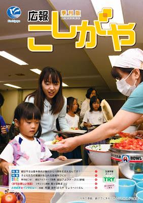 広報こしがや季刊版 令和元年9月(令和元年秋号)