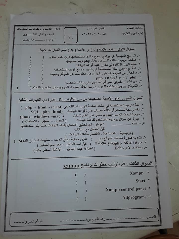 نماذج امتحانات المواد الغير مضافة للمجموع للصف الاول والثاني الثانوى 6