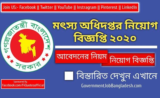 মৎস্য অধিদপ্তর নিয়োগ বিজ্ঞপ্তি ২০২০ Department of Fisheries Job Circular 2020