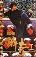 La Leyenda del Luchador Borracho (1994) DVDRip Latino