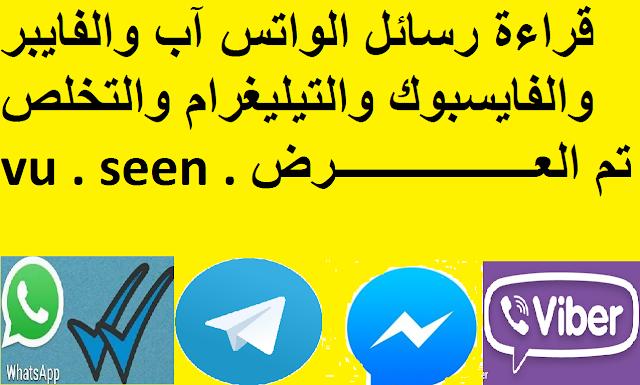 قراءة رسائل الواتس آب والفايبر والفايسبوك والتيليغرام والتخلص من vu أو seen أو تم العرض