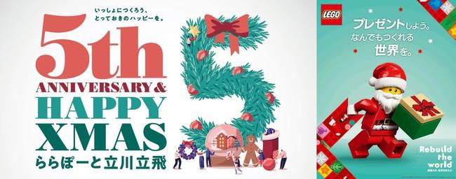 ららぽーと立川立飛xレゴ!豪華賞品付きクリスマスコラボイベント開催!