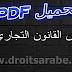 تحميل PDF : ملخص القانون التجاري السداسي الثاني s2