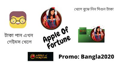 অ্যাপল অফ ফরচুন খেলে পেয়ে যান দিগুন টাকা || Online Apple Of Fortune Game || Bangla Online Games