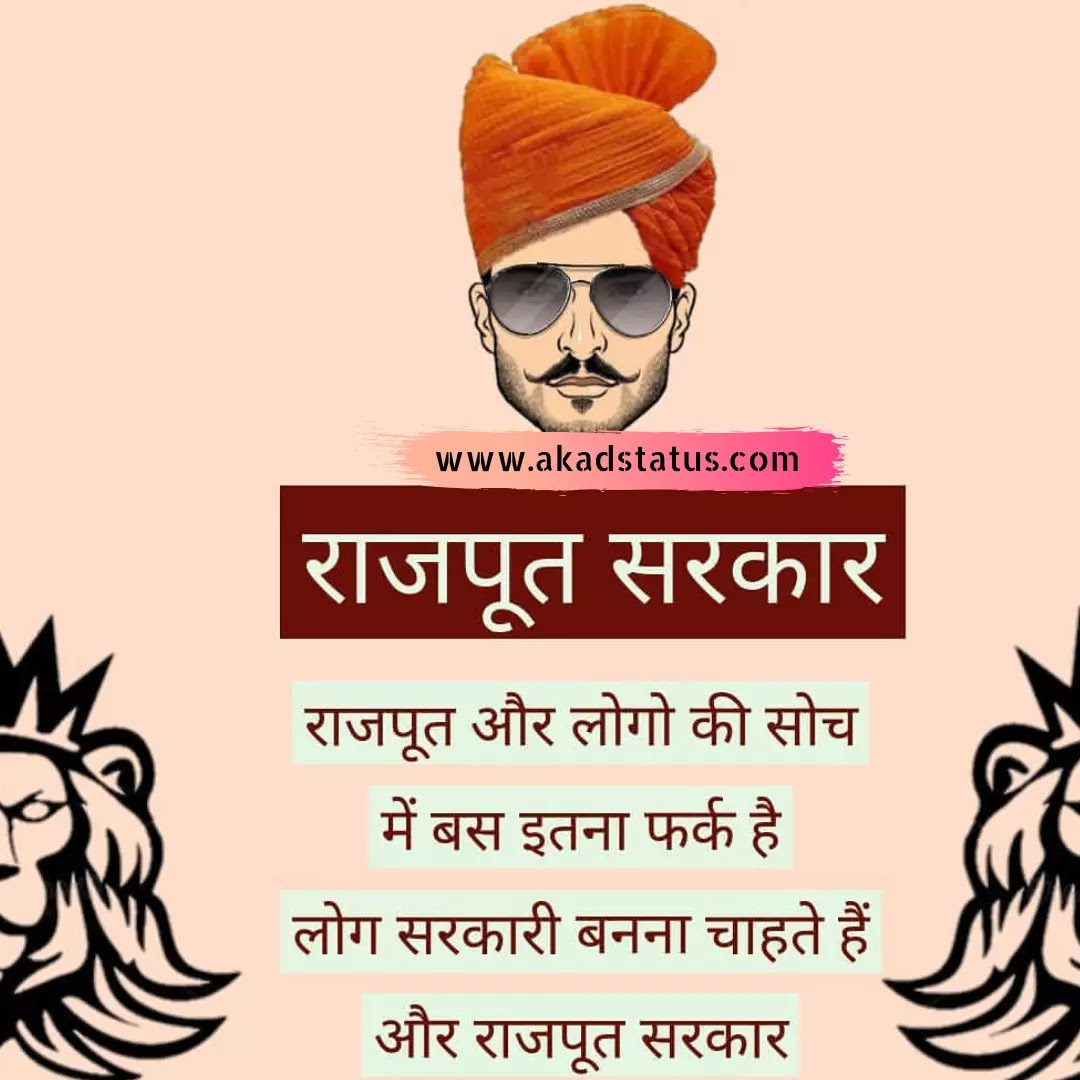 Rajputana shayari, rajput status, rajput shayari, rajputana status , rajputana shayari images