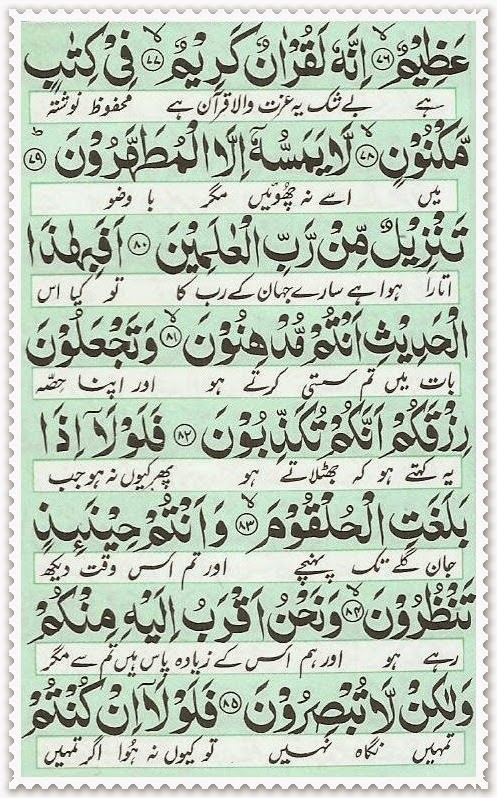Surah Waqiah With Urdu Translation Pdf