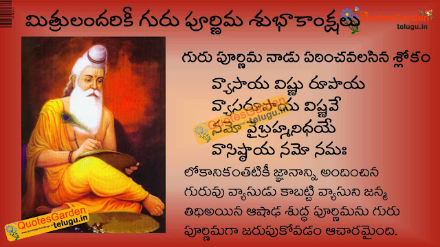 guru purnima Shlokas Quotes greetings information in telugu