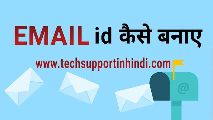 Email id कैसे बनाये ? 2 मिनट में जाने email id बनाने का तरीका