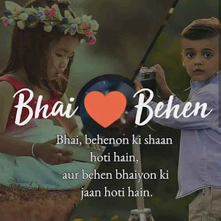 Bhai Behan Status | Bhai Behan Shayari | Bhai Behan Quotes, Status, Shayari In Hindi