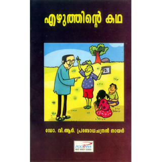 ezhuthinte katha- kids books for reading