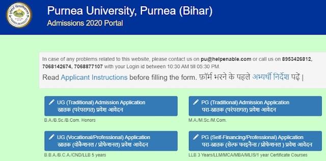 Purnea University Online Admission 2021 | BA BSC BCOM Part 1 Admission Session 2021-24