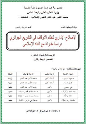 أطروحة دكتوراه: الإصلاح الإداري لنظام الأوقاف في التشريع الجزائري دراسة مقارنة مع الفقه الإسلامي PDF