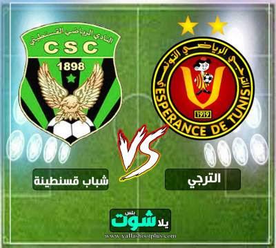 مشاهدة مباراة الترجي وشباب قسنطينة بث مباشر اليوم 13-4-2019 في دوري ابطال افريقيا