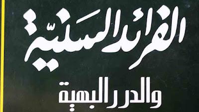 kitab Al Faraidus Saniyyah karya KH. Sya'roni Ahmadi kudus