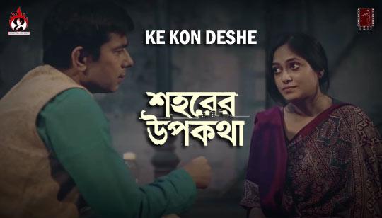 Ke Kon Deshe Lyrics from Sohorer Upokotha Bengali Movie Song