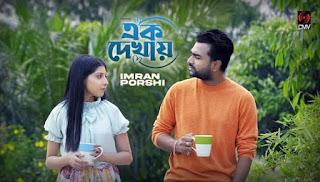 Ek Dekhay Lyrics (এক দেখায়) Imran - Porshi