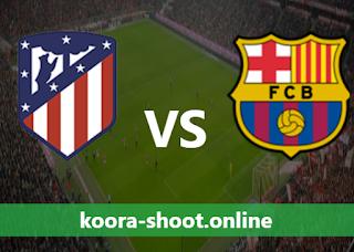 بث مباشر مباراة برشلونة واتليتكو مدريد اليوم بتاريخ 08/05/2021 الدوري الاسباني