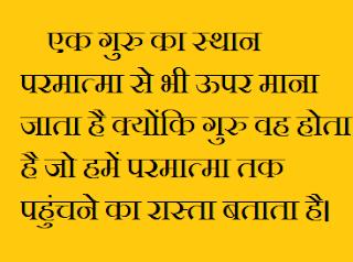 guruji status hindi
