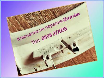 Ремонт на пералня Electrolux, Ключалка на пералня Electrolux, Ремонт на перални, Ремонт на перални по домовете,