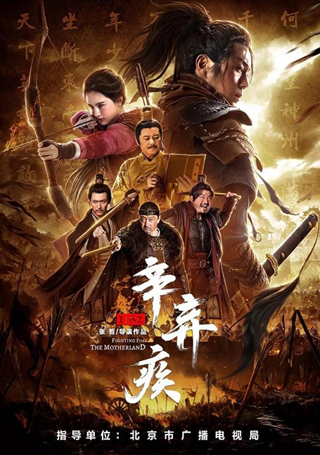 Fighting For The Motherland (2020) นักรบศึกเพื่อแผ่นดินเกิด