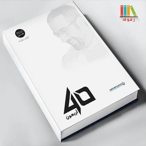 تحميل و قراءة كتاب اربعون للكاتب احمد الشقيري مع ملخص pdf