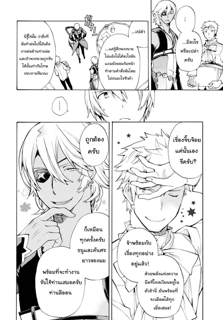 Fire Emblem if - Nibelung no Houkan - หน้า 14