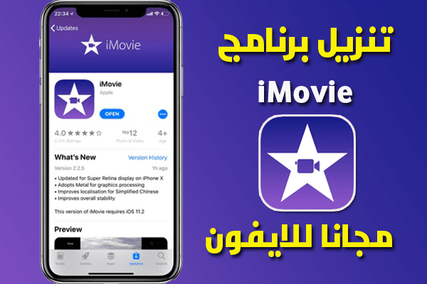 https://www.arbandr.com/2020/02/iMovie-app-Download-for-iphone.html
