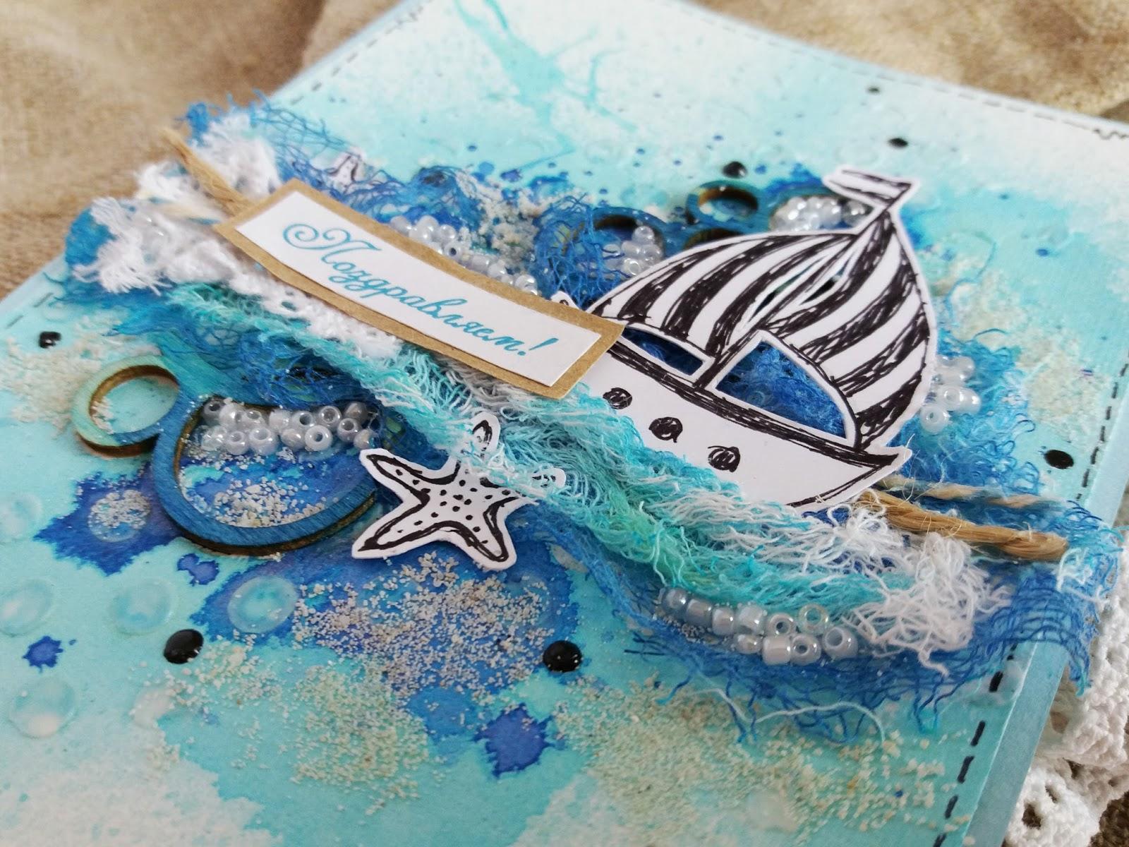 Рождения, открытка в морской тематике