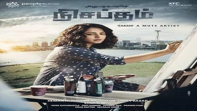 Nishabdham Movie 2020 | New Anushka Shetty movie, reviews. cast & release date