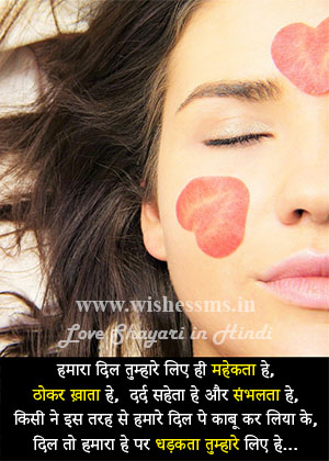 Love Shayari for Girlfriend (gf) in Hindi with hd image download