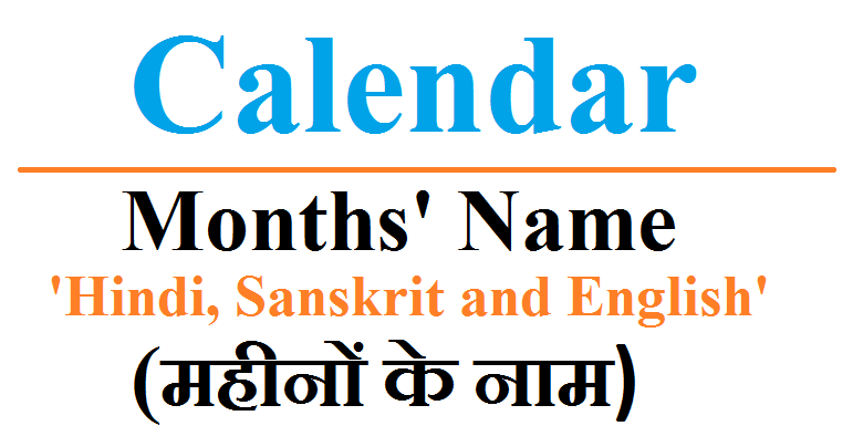 Name of 12 months of the year in Hindi and English – Hindu Months in hindi