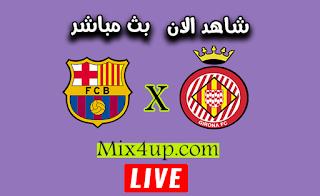 مشاهدة مباراة برشلونة وجيرونا بث مباشر اليوم بتاريخ 16-09-2020 مباراة ودية