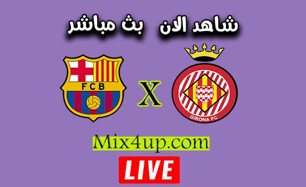 نتيجة مباراة برشلونة وجيرونا اليوم بتاريخ 16-09-2020 مباراة ودية